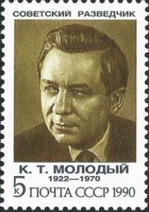Konon Molody Commemorative Stamp 1990